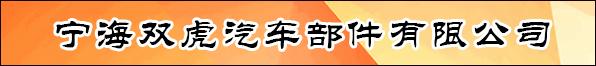 宁海双虎汽车部件有限公司