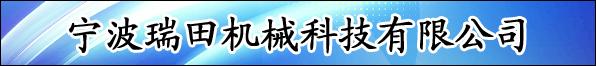 宁波瑞田机械科技有限公司