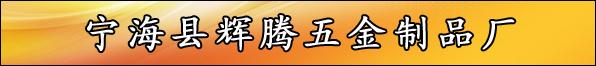 宁海县辉腾五金制品厂