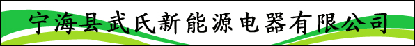 宁海县武氏新能源电器有限公司