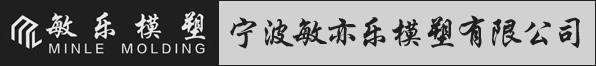 宁波敏亦乐模塑有限公司